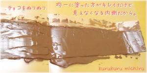 チョコ クリアファイル