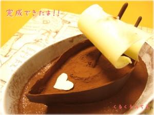 バレンタインに船チョコ