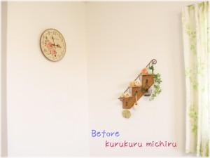 教室の壁Before