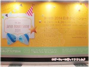 2014ホビーショー