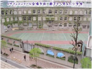 銀座の小学校